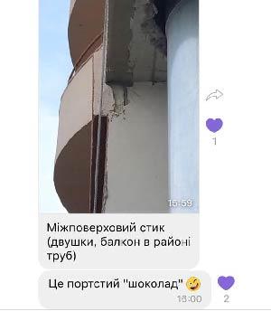 Стык между этажей