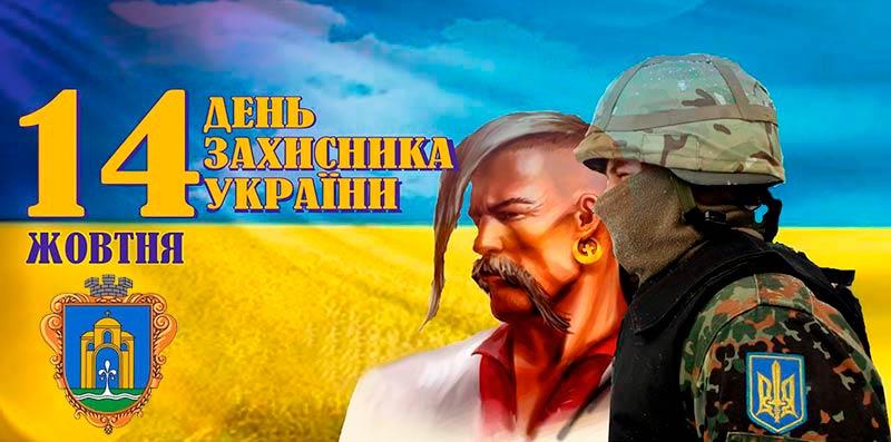 День Защитника Украины 2019 в Броварах: где, кто и как будут праздновать