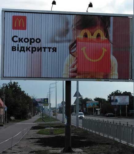 https://broportal.net.ua/images/news/makdonalds-reklama-kievskaya-ul.jpg