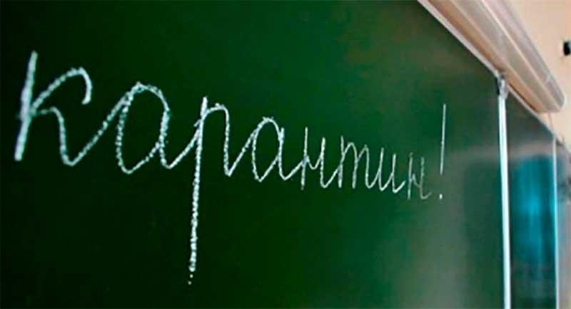 Карантин в Броварских школах продлили на неделю