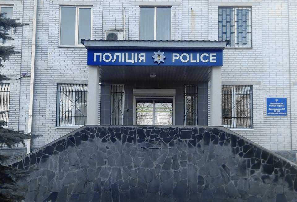 Полиции Бровары