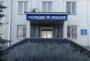 Отделение Полиции в Броварах