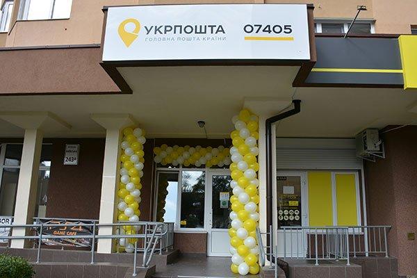 В Броварах заработало новое пятое отделение УкрПочты