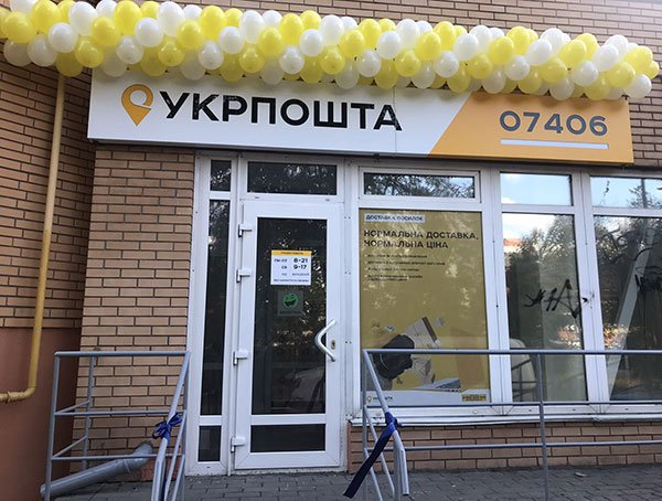 УкрПочта открыла второе новое отделение в Броварах